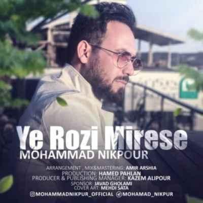 محمد نیکپور یه روزی میرسه