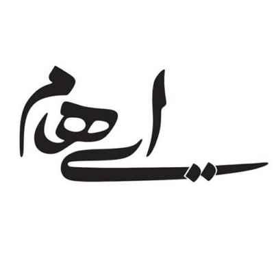 Ehaam - دانلود آهنگ گروه ایهام به نام دریا (منتشر شد)