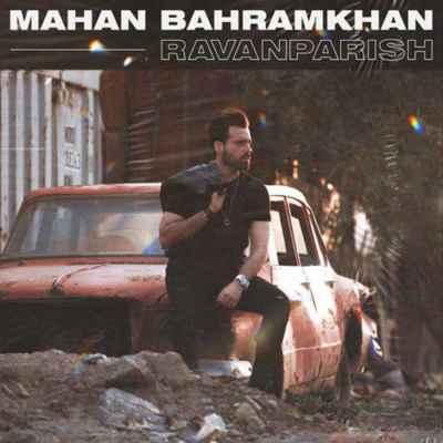 Mahan Bahram Khan Ravanparish - دانلود آهنگ ماهان بهرام خان به نام روان پریش