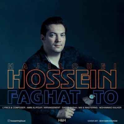 hossein hajilouei faghat to - دانلود آهنگ حسین حاجیلویی به نام فقط تو