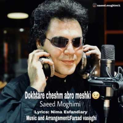 سعید مقیمی دختره چشم ابرو مشکی