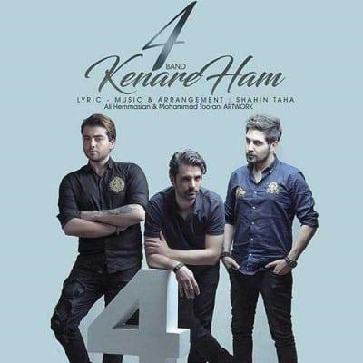 4Band Kenare Ham - دانلود آهنگ ۴ باند به نام کنار هم