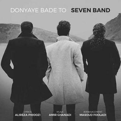 7 Band Donyaye Bade To 2 - دانلود موزیک ویدیو ۷ باند به نام دنیای بعد تو