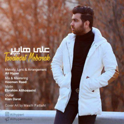 Ali Hyper Tavalodet Mobarak - دانلود آهنگ علی هایپر به نام تولدت مبارک