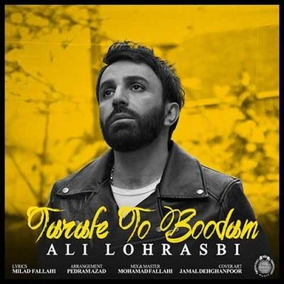 Ali Lohrasbi Tarafe To Boodam - دانلود آهنگ علی لهراسبی به نام طرف تو بودم