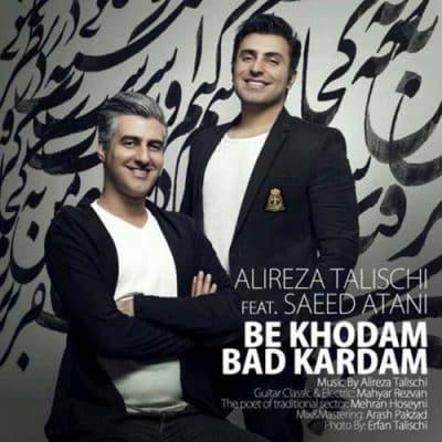Alireza Talischi Ft. Saeed Atani Be Khodam Bad Kardam - دانلود آهنگ علیرضا طلیسچی و سعید آتانی به نام به خودم بد کردم
