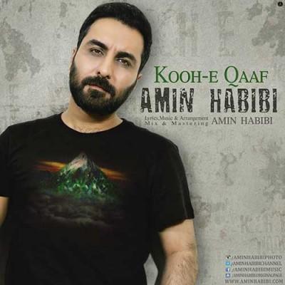 Amin Habibi Koohe Ghaaf - دانلود آهنگ امین حبیبی به نام کوه قاف