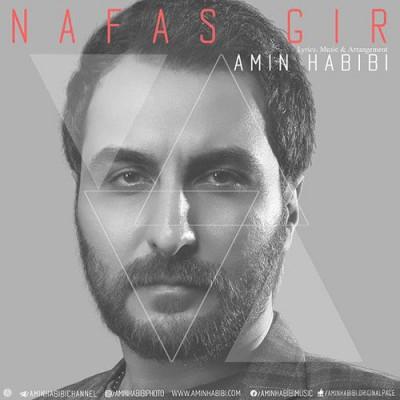 Amin Habibi Nafas Gir - دانلود آهنگ امین حبیبی به نام نفس گیر