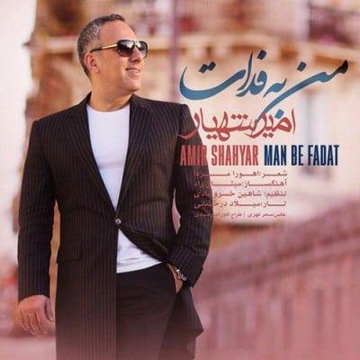Amir Shahyar Man Be Fadat - دانلود آهنگ امیر شهیار به نام من به فدات