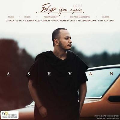 Ashvan Dobare To 1 - دانلود آهنگ اشوان به نام دوباره تو