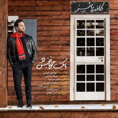Babak Jahanbakhsh Cafe Paeiz - دانلود آهنگ بابک جهانبخش به نام کافه پاییز