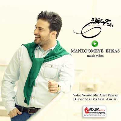 Babak Jahanbakhsh Manoomeye Ehsas - دانلود آهنگ و موزیک ویدئو بابک جهانبخش به نام منظومه ی احساس