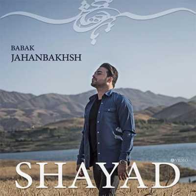 Babak Jahanbakhsh Shayad - دانلود موزیک ویدیو بابک جهانبخش به نام شاید