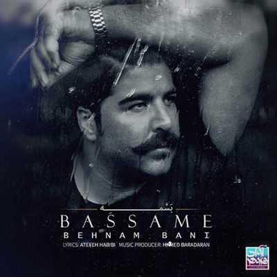 Behnam Bani Bassame - دانلود آهنگ بهنام بانی به نام بسمه