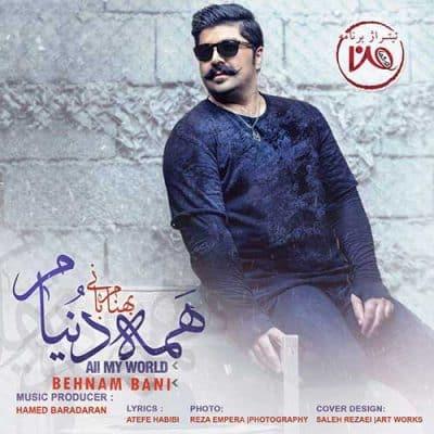 Behnam Bani Hame Donyam 1 - دانلود آهنگ بهنام بانی به نام همه دنیام