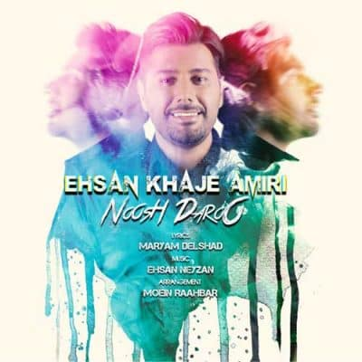 Ehsan Khajeh Amiri Noosh Daroo 1 - دانلود آهنگ احسان خواجه امیری به نام نوش دارو