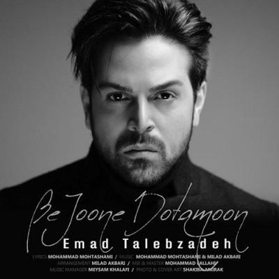 Emad Talebzadeh Be Joone Dotamoon - دانلود آهنگ عماد طالب زاده به نام به جون دوتامون