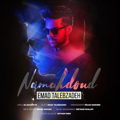 Emad Talebzadeh Namahdoud - دانلود موزیک ویدیو عماد طالب زاده به نام نامحدود