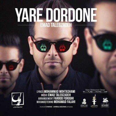 Emad Talebzadeh Yare Dordooneh 400x400 - دانلود آهنگ علی اصحابی به نام یک روز