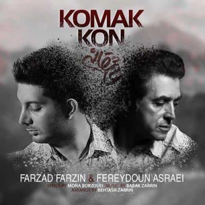 Farzad Farzin Fereydoun Komak Kon - دانلود آهنگ فرزاد فرزین و فریدون آسرایی به نام کمک کن