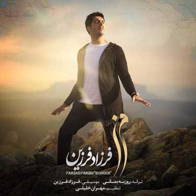 Farzad Farzin Marz - دانلود آهنگ فرزاد فرزین به نام مرز