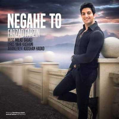 Farzad Farzin Negahe To - دانلود آهنگ فرزاد فرزین به نام نگاه تو