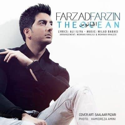 Farzad Farzin Oghyanoos - دانلود آهنگ فرزاد فرزین به نام اقیانوس