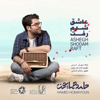 Hamed Homayoun Ashegh Shodam Raft - دانلود آهنگ حامد همایون به نام عاشق شدم رفت