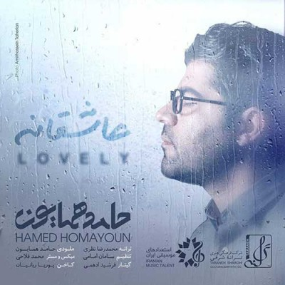 Hamed Homayoun Asheghaneh - دانلود آهنگ حامد همایون به نام عاشقانه