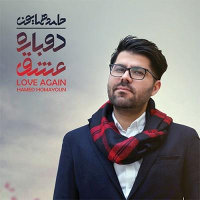 Hamed Homayoun Dobareh Eshgh - دانلود آلبوم حامد همایون به نام دوباره عشق