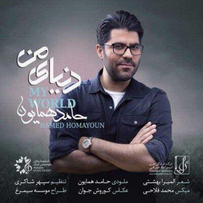 Hamed Homayoun Donyaye Man 1 400x400 - دانلود آهنگ پازل باند به نام نگم برات