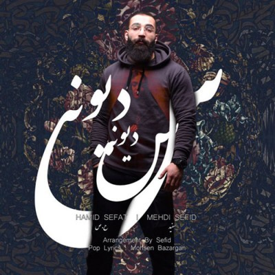 Hamid Sefat Mehdi Sefid Divoonas - دانلود آهنگ حمید صفت و مهدی سفید به نام دیوونس