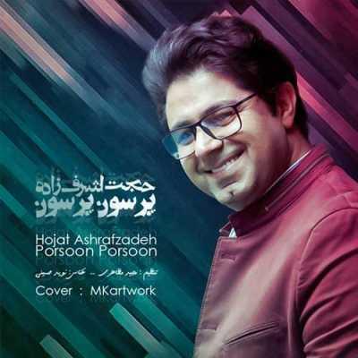 Hojat Ashrafzadeh Porsoon Porsoon - دانلود آهنگ حجت اشرف زاده به نام پرسون پرسون