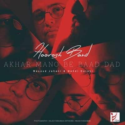 Hoorosh Band Akhar Mano Be Bad Dad - دانلود آهنگ هوروش باند به نام آخر منو به باد داد