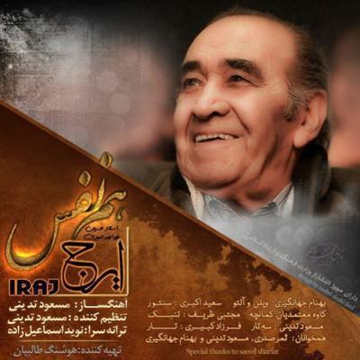 ایرج خواجه امیری هم نفس