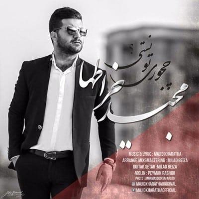 Majid Kharatha Chejoori Toonesti - دانلود آهنگ مجید خراطها به نام چجوری تونستی