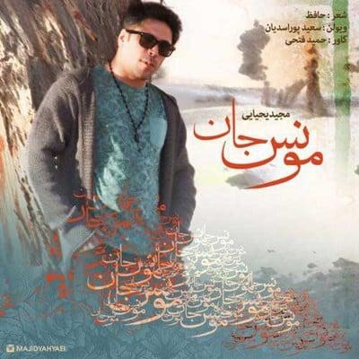 Majid Yahyaei Moonese Jan - دانلود آهنگ مجید یحیایی به نام مونس جان