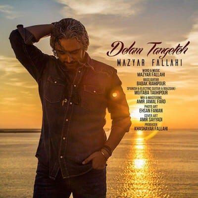 Mazyar Fallahi Delam Tangeteh 400x400 - دانلود موزیک ویدیو فریدون آسرایی به نام حال منو عوض کنید