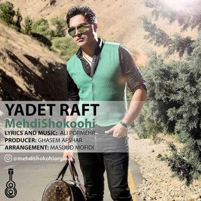 Mehdi Shokoohi Yadet Raft - دانلود آهنگ مهدی شکوهی به نام یادت رفت