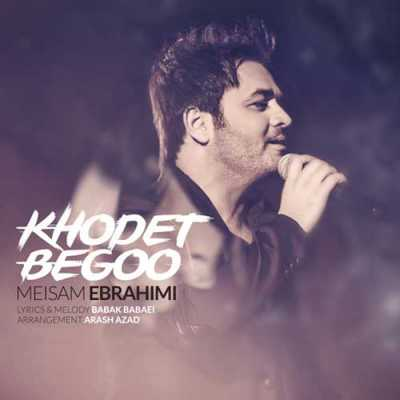 Meysam Ebrahimi Khodet Begoo - دانلود آهنگ میثم ابراهیمی به نام خودت بگو