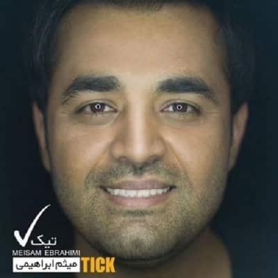 Meysam Ebrahimi Tick - دانلود آلبوم میثم ابراهیمی به نام تیک