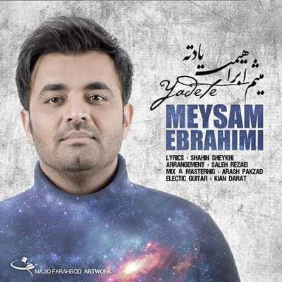 Meysam Ebrahimi Yadete - دانلود آهنگ میثم ابراهیمی به نام یادته