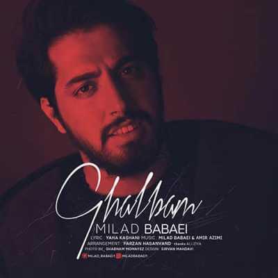 Milad Babaei Ghalbam - دانلود آهنگ میلاد بابایی به نام قلبم