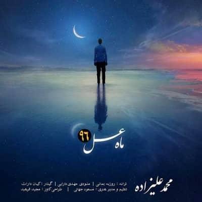 آهنگ و موزیک ویدیو محمد علیزاده ماه عسل ۹۶