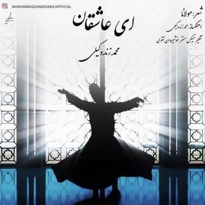 Mohammad Zand Vakili Ey Asheghan - دانلود آهنگ محمد زند وکیلی به نام ای عاشقان