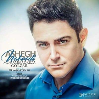 Mohammadreza Golzar Ashegh Naboodi - دانلود آهنگ محمدرضا گلزار به نام عاشق نبودی