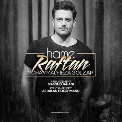 Mohammadreza Golzar Hame Raftan - دانلود آهنگ محمدرضا گلزار به نام همه رفتن