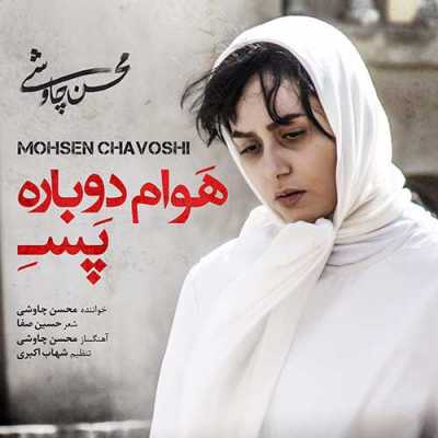 Mohsen Chavoshi Havam Dobare Pase 1 - دانلود آهنگ محسن چاوشی به نام هوام دوباره پسه