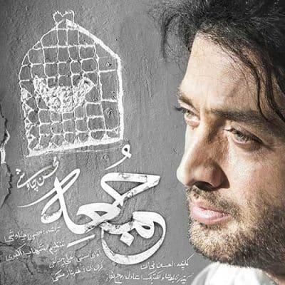 Mohsen Chavoshi Jome 1 - دانلود موزیک ویدئو محسن چاوشی به نام جمعه