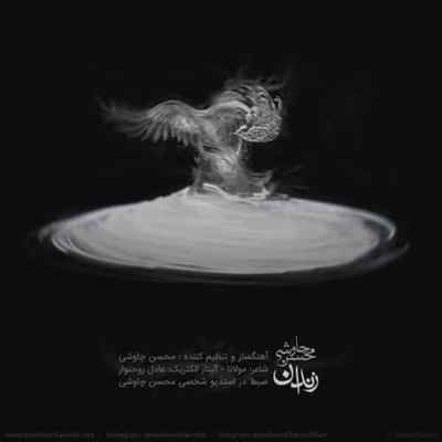 Mohsen Chavoshi Zendan 1 - دانلود آهنگ محسن چاوشی به نام زندان